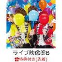 【先着特典】すとろべりーねくすとっ!(初回限定ライブ映像盤B CD+DVD) (複製サイン入りアナザ...