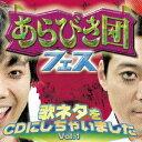 あらびき団フェス 歌ネタをCDにしちゃいました Vol.1(CD+DVD) [ (オムニバス) ]