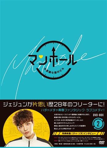 マンホール〜不思議な国のピル〜DVD-BOX2