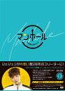 マンホール〜不思議な国のピル〜DVD-BOX2 [ ジェジュン ]