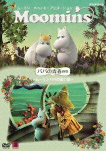 ムーミン パペット・アニメーション パパの青春の巻 〜ムーミンパパの思い出〜画像