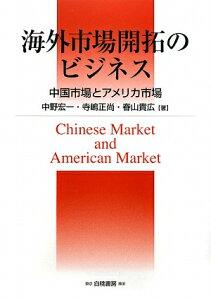 【送料無料】海外市場開拓のビジネス