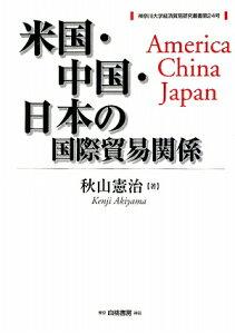 【送料無料】米国・中国・日本の国際貿易関係