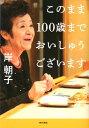 【送料無料】このまま100歳までおいしゅうございます [ 岸朝子 ]