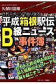 平成箱根駅伝B級ニュース事件簿 日刊スポーツで振り返る (Nikkan sports graph) [ 久保田龍雄 ]