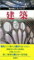 【バーゲン本】建築ー知の遊びコレクション