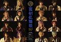 ミュージカル『刀剣乱舞』 〜真剣乱舞祭2017〜【Blu-ray】