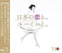 松任谷由実 40周年記念ベストアルバム「日本の恋と、ユーミンと。」 GOLD DISC Edition 【期間限定出荷盤】