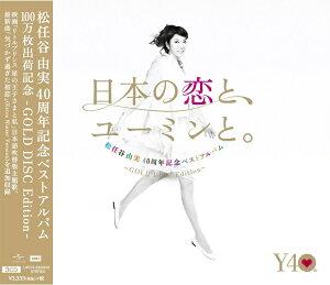 松任谷由実 40周年記念ベストアルバム「日本の恋と、ユーミンと。」 GOLD DISC Edi…