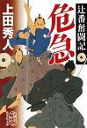危急 辻番奮闘記 (集英社文庫(日本)) [ 上田 秀人 ]