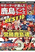 【送料無料】サポーターが選んだ鹿島アントラーズ名勝負BEST10