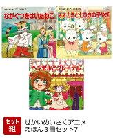 【バーゲン本】せかいめいさくアニメえほん3冊セット7