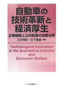 【送料無料】自動車の技術革新と経済厚生