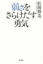 10/13『世界一受けたい授業』で紹介