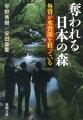 奪われる日本の森