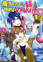 廃ゲーマーな妹と始めるVRMMO生活(1)