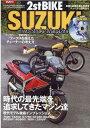 2ストロークマガジンSPECIAL 2ストバイク・スズキ