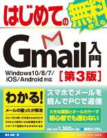 はじめてのGmail入門Windows10/8/7/iOS/Android対応[第3版]