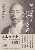 村上専精と日本近代仏教