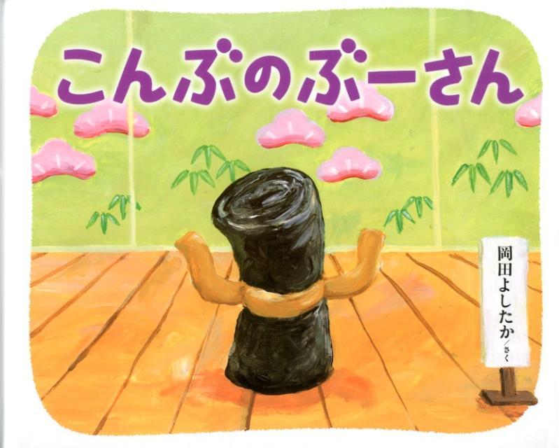 岡田よしたか「こんぶのぶーさん」