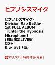 【楽天ブックス限定先着特典】ヒプノシスマイク Division Rap Battle 1st ...