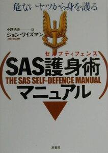 【送料無料】SAS護身術マニュアル