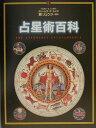 占星術百科