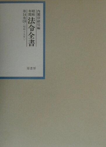 昭和年間法令全書(第14巻-19) 昭和十五年 19 [ 内閣印刷局 ]