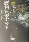 厩戸皇子読本