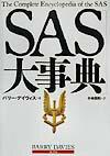 SAS大事典