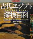 古代エジプト探検百科