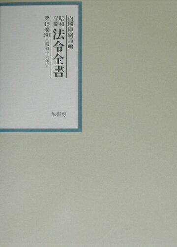 昭和年間法令全書(第15巻-9) [ 内閣印刷局 ]