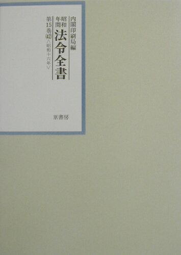 昭和年間法令全書(第15巻-42) [ 内閣印刷局 ]