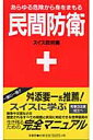 【送料無料】民間防衛新装版