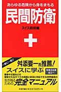 【送料無料】民間防衛新装版 [ スイス ]