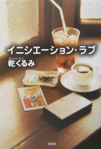 【送料無料】イニシエーション・ラブ