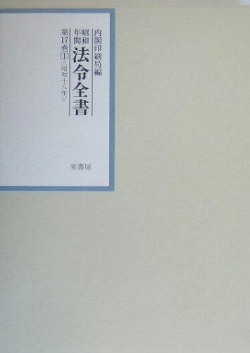昭和年間法令全書(第17巻-1) [ 内閣印刷局 ]