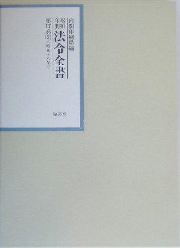 昭和年間法令全書(第17巻-2) 昭和十八年 2 [ 内閣印刷局 ]