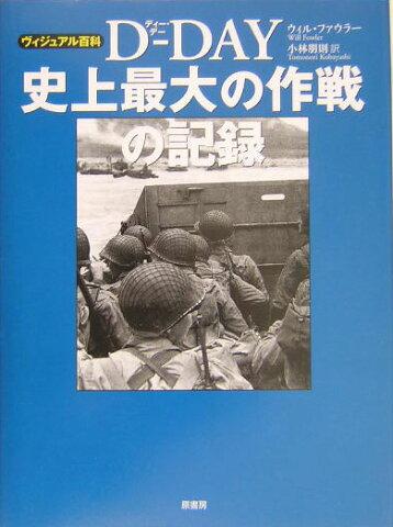 ヴィジュアル百科D-day史上最大の作戦の記録 [ ウィル・ファウラー ]