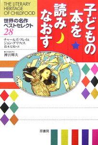 【楽天ブックスならいつでも送料無料】子どもの本を読みなおす [ チャ-ルズ・フレイ ]