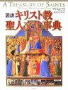 【送料無料】図説キリスト教聖人文化事典 [ マルコム・デイ ]