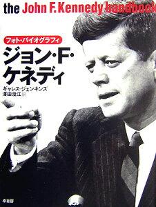 【送料無料】ジョン・F・ケネディ