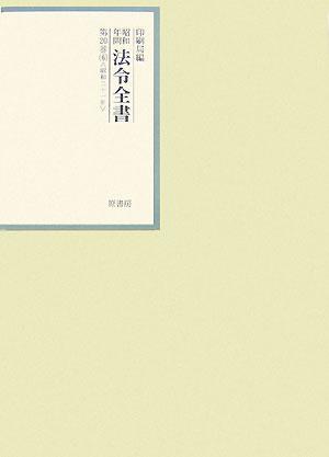 昭和年間法令全書(第20巻-6) [ 内閣印刷局 ]