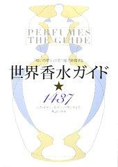 【送料無料】世界香水ガイド・1437