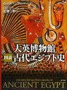 大英博物館図説古代エジプト史