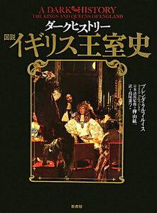 【送料無料】図説イギリス王室史 [ ブレンダ・ラルフ・ルイス ]