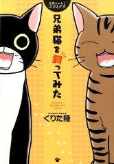 【楽天ブックスならいつでも送料無料】兄弟猫を飼ってみた [ くりた陸 ]