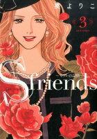 Sーfriends〜セフレの品格〜 3巻