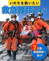 いのちを救いたい 救急救命24時(2)