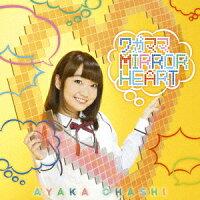 TVアニメ『政宗くんのリベンジ』OP主題歌「ワガママMIRROR HEART」 (彩香盤 CD+DVD)